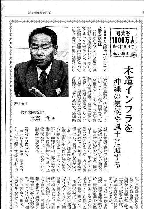 沖縄建設新聞掲載2015.7.22