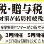 高齢者住宅開業相談会/相続税対策相談会 in 沖縄市