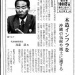 週間沖縄建設新聞2015(H27)年7月22日(水)第2755号