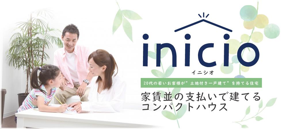 inicio(イニシオ)のリンクバナー