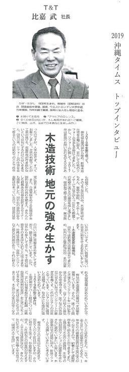 2019沖縄タイムストップインタビュー